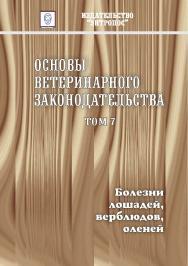 Основы ветеринарного законодательства. Том 7. Болезни лошадей, верблюдов,оленей. ISBN entrop_10