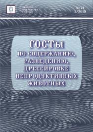 ГОСТы по содержанию, разведению и дрессировке непродуктивных животных ISBN entropos_2019_03