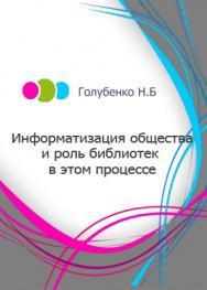 Информатизация общества и роль библиотек в этом процессе ISBN ibooks0910