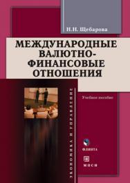 Международные валютно-финансовые отношения ISBN 978-5-9765-0192-8