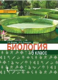Биология: учебное пособие для 6 класса общеобразовательных организаций ISBN 978-5-00092-768-7_21