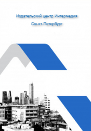 Обеспечение безопасности абонентского телетрафика путём конфигурирования и настройки маршрутизатора (на примере MikroTik RouterBOARD): учебное пособие ISBN 978-5-4383-0195-0