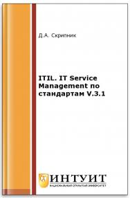 ITIL. IT Service Management по стандартам V.3.1 ISBN intuit017