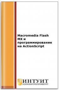 Macromedia Flash MX и программирование на ActionScript ISBN intuit018