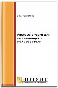 Я могу работать в Microsoft Windows ISBN intuit022