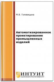 Автоматизированное проектирование промышленных изделий ISBN intuit029