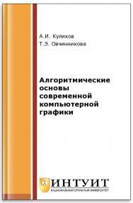 Алгоритмические основы современной компьютерной графики ISBN intuit042