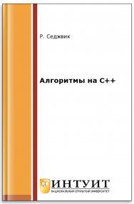 Алгоритмы на С++ ISBN intuit045