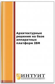 Архитектурные решения на базе аппаратных платформ IBM ISBN intuit057