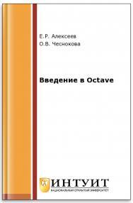 Введение в Octave ISBN intuit077