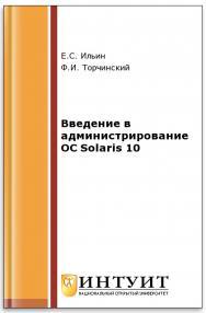 Введение в администрирование ОС Solaris 10 ISBN intuit081