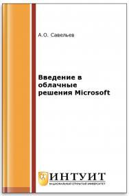 Введение в облачные решения Microsoft ISBN intuit102