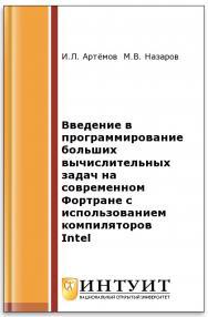 Введение в программирование больших вычислительных задач на современном Фортране с использованием компиляторов Intel ISBN intuit111
