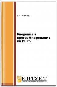 Введение в программирование на PHP5 ISBN intuit115
