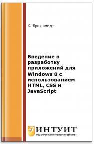 Введение в разработку приложений для Windows 8 с использованием HTML, CSS и JavaScript ISBN intuit122