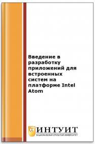Введение в разработку приложений для встроенных систем на платформе Intel Atom ISBN intuit123