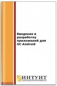 Введение в разработку приложений для ОС Android ISBN intuit124