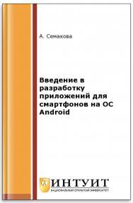Введение в разработку приложений для смартфонов на ОС Android ISBN intuit125