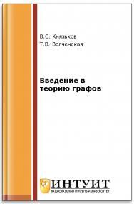 Введение в теорию графов ISBN intuit135