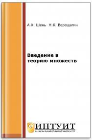 Введение в теорию множеств ISBN intuit136