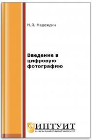 Введение в цифровую фотографию ISBN intuit143