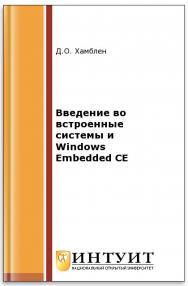 Введение во встроенные системы и Windows Embedded CE ISBN intuit146