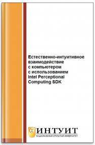 Естественно-интуитивное взаимодействие с компьютером с использованием Intel RealSense SDK ISBN intuit164