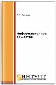 Информационное общество ISBN intuit174