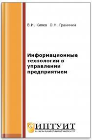 Информационные технологии в управлении предприятием ISBN intuit176