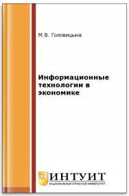 Информационные технологии в экономике ISBN intuit177