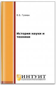 История науки и техники ISBN intuit182