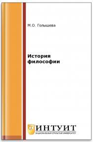 История философии ISBN intuit183