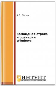 Командная строка и сценарии Windows ISBN intuit189