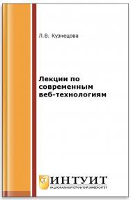 Лекции по современным веб-технологиям ISBN intuit200