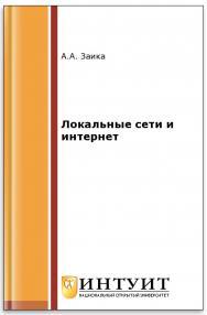 Локальные сети и интернет ISBN intuit203