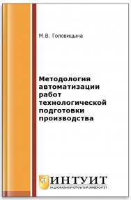 Методология автоматизации работ технологической подготовки производства ISBN intuit216