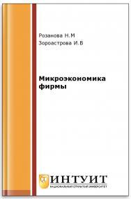 Микроэкономика фирмы ISBN intuit224