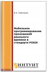 Мобильное программирование приложений реального времени в стандарте POSIX ISBN intuit228