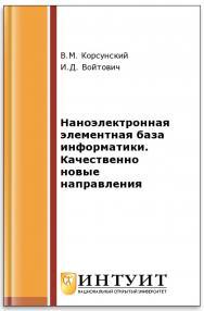 Наноэлектронная элементная база информатики. Качественно новые направления ISBN intuit236