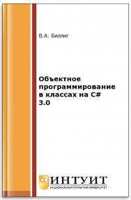 Объектное программирование в классах на C# 3.0 ISBN intuit248