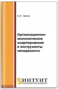 Организационно-экономическое моделирование и инструменты менеджмента ISBN intuit258