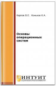 Основы операционных систем ISBN intuit289