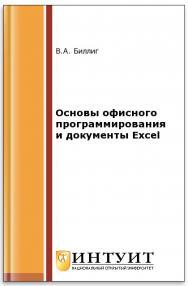 Основы офисного программирования и документы Excel ISBN intuit292