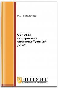 """Основы построения системы """"умный дом"""" ISBN intuit297"""