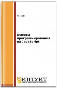 Основы программирования на JavaScript ISBN intuit304