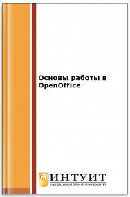Основы работы в OpenOffice ISBN intuit314