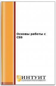 Основы работы с CSS ISBN intuit319