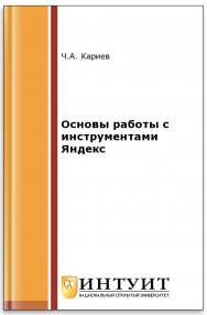 Основы работы с инструментами Яндекс ISBN intuit324