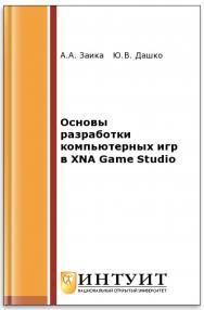 Основы разработки компьютерных игр в XNA Game Studio ISBN intuit327