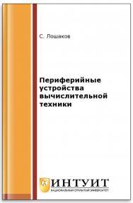 Периферийные устройства вычислительной техники ISBN intuit359